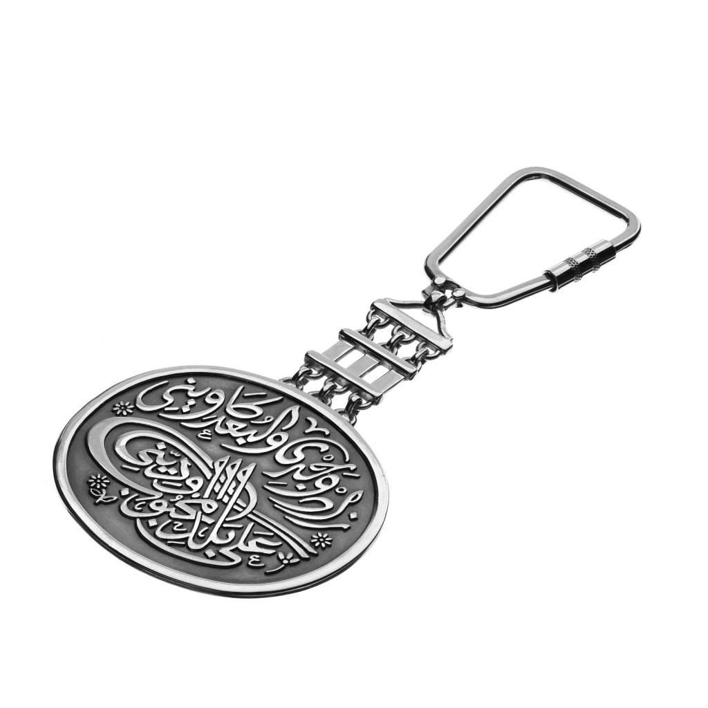 Calligraphy Key-Chain by Azza Fahmy