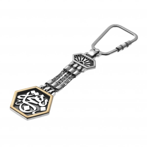 Gold and Sterling Silver Keychain with Calligraphy by Azza Fahmy