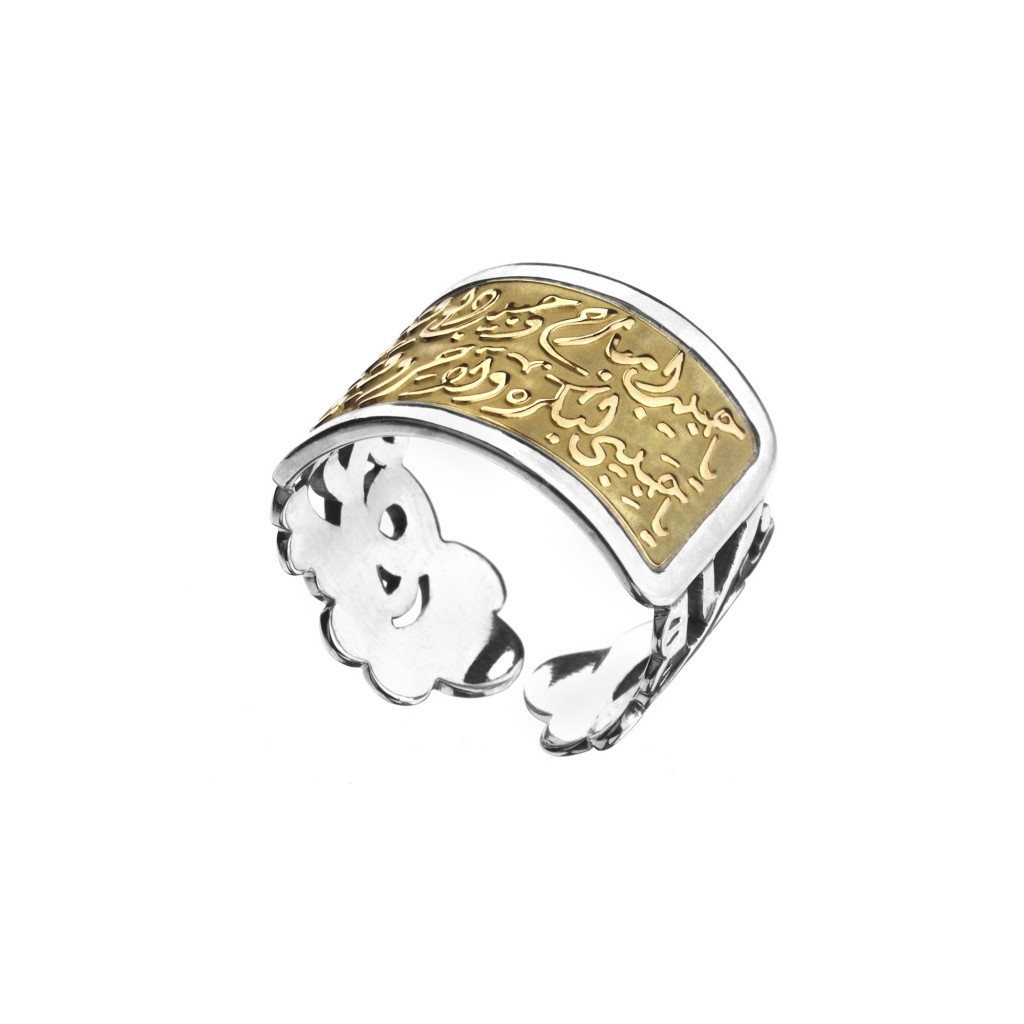 Wrap-Around Classic Ring by Azza Fahmy