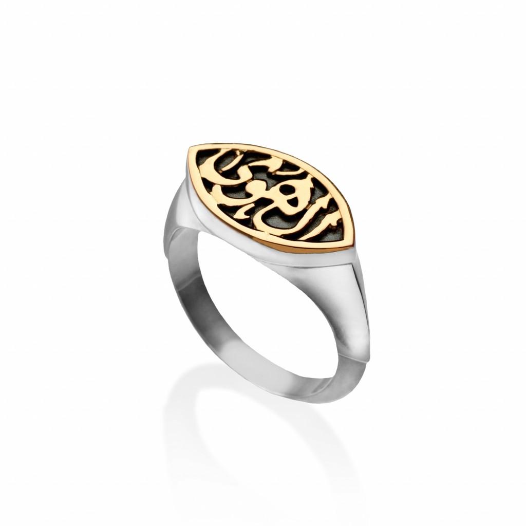 Love Ring by Azza Fahmy
