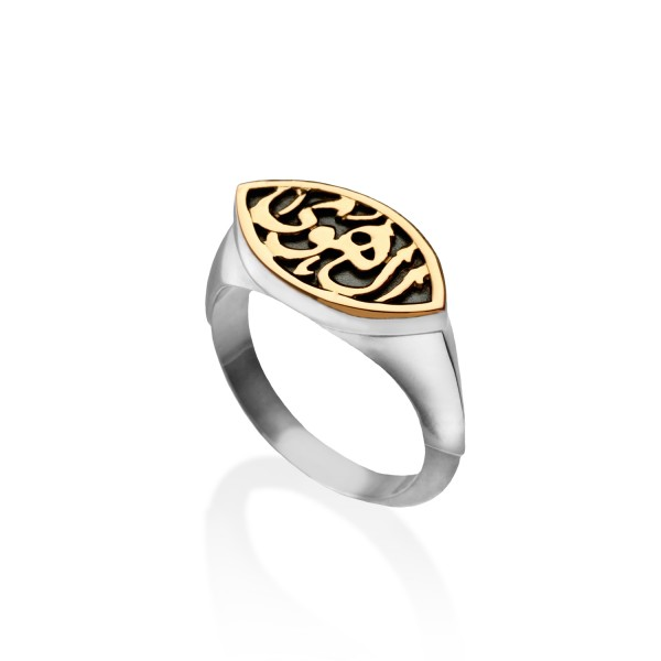 Love Ring by Azza Fahmy