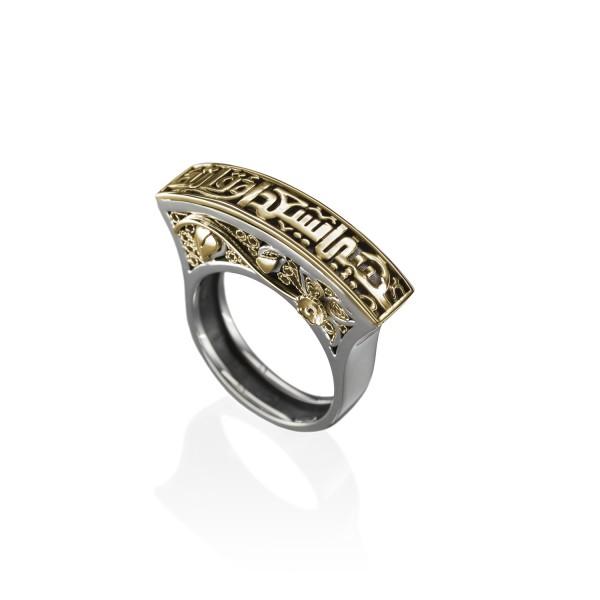 Filigree Ring by Azza Fahmy